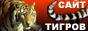Тигромания - Территория Тигров. Сайт про тигров. Всё о тиграх.