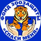 "Фонд зоозащиты ""СПАСИ МЕНЯ"""