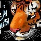 Тигры в уличной живописи