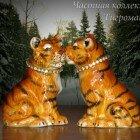 Перечница и солонка из фарфора. Влюблённые тигры.