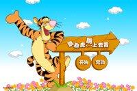Флэш-аркада - Прыгающий Тигра