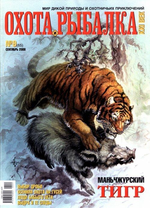 Маньчжурский тигр