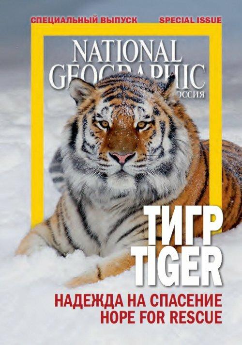 National Geographic Россия. Тигр. Специальный выпуск.