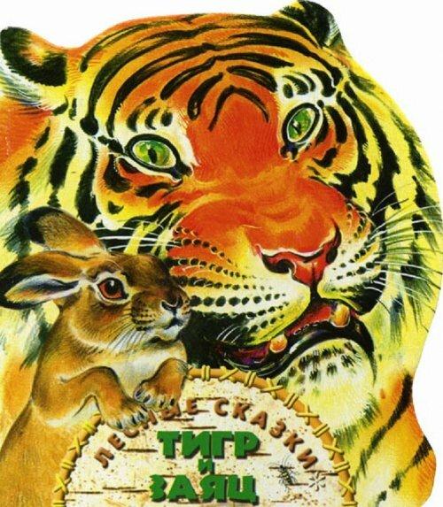 Лесные сказки. Тигр и Заяц.