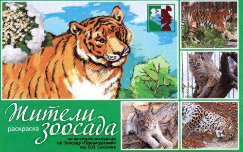 Амурского тигра можно будет раскрасить