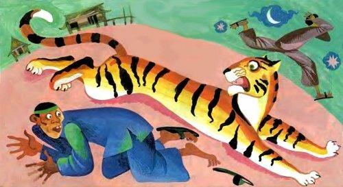 Два вора и Тигр